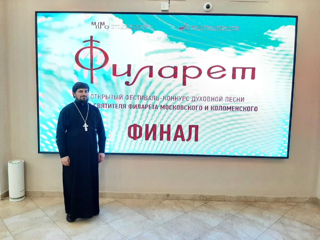 Открытый фестиваль-конкурс духовной песни имени святителя Филарета, митрополита Московского и Коломенского.
