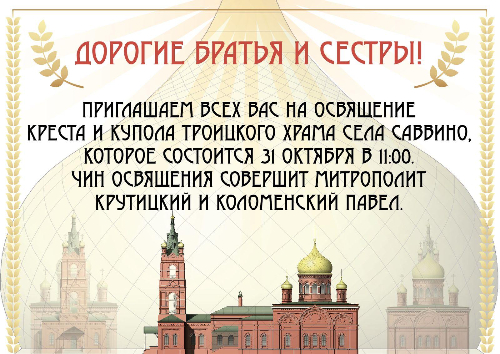 Архипастырский визит в Егорьевский церковный округ